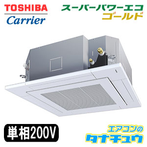 RUSA05033JM 東芝 業務用エアコン 2馬力 天カセ4方向 単相200V シングル ゴールド ワイヤード(メーカー直送)