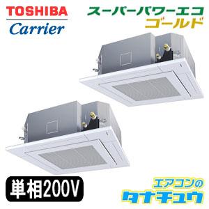 RUSB08033JX 東芝 業務用エアコン 3馬力 天カセ4方向 単相200V ツイン ゴールド ワイヤレス(メーカー直送)