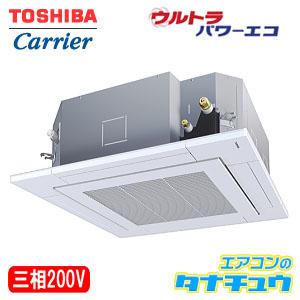 RUXA11212M 東芝 業務用エアコン 4馬力 天カセ4方向 三相200V シングル ウルトラ ワイヤード (メーカー直送)(/RUXA11212M/)