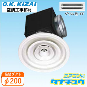 K-DE5C4E(FF) オーケー器材 アネモ丸形吹出口(多層コーン形) 接続径:φ200(/K-DE5C4E-F/)