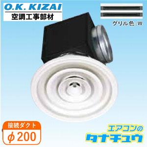 K-DE5C4E(W) オーケー器材 アネモ丸形吹出口(多層コーン形) 接続径:φ200(/K-DE5C4E-W/)
