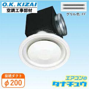 K-DE5CP4E(FF) オーケー器材 アネモ丸形吹出口(パン形) 接続径:φ200(/K-DE5CP4E-F/)