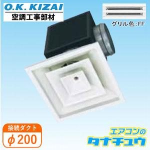 K-DE5E4F(FF) オーケー器材 アネモ角形吹出口(多層コーン形) 接続径:φ200(/K-DE5E4F-F/)
