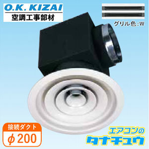 K-DE9C4E(W) オーケー器材 アネモ無結露丸形吹出ユニット 接続径:φ200(/K-DE9C4E-W/)