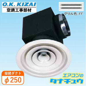 豊富な品 K-DE9CS6E FF 代引き不可 オーケー器材 アネモ無結露丸形吹出ユニット 接続径:φ250 決算前特別セール K-DE9CS6E-F