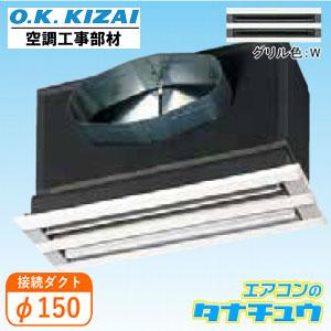 K-DGKS4D(W) オーケー器材 ライン標準吹出ユニット(低形) 接続径:φ150(/K-DGKS4D-W/)