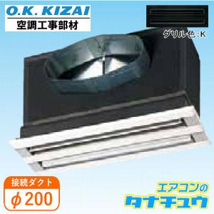 K-DGKS9E(K) オーケー器材 ライン標準吹出ユニット(低形) 接続径:φ200(/K-DGKS9E-K/)