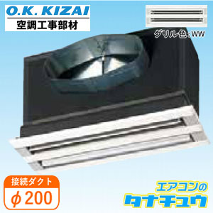 K-DGKS9E(WW) オーケー器材 ライン標準吹出ユニット(低形) 接続径:φ200(/K-DGKS9E-WW/)
