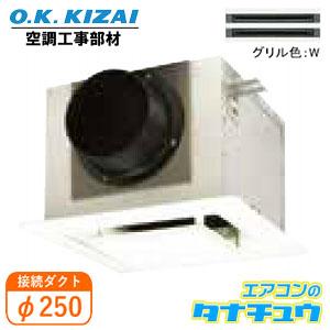 K-DGL250(W) オーケー器材 薄型給排気グリル 接続径:φ250(/K-DGL250-C/)