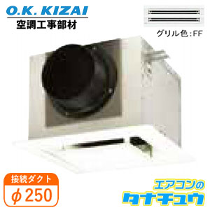 K-DGL250(FF) オーケー器材 薄型給排気グリル 接続径:φ250(/K-DGL250-CF/)