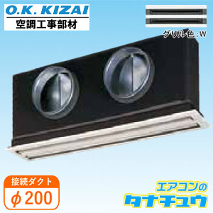 K-DGS11E2(W) オーケー器材 ライン標準吹出ユニット(ダクト2口接続用) 接続径:φ200(/K-DGS11E2-W/)