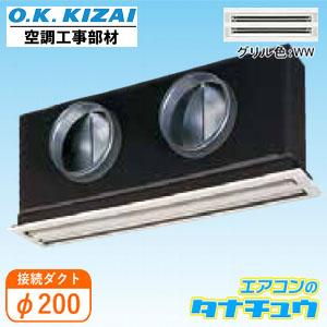 K-DGS11E2(WW) オーケー器材 ライン標準吹出ユニット(ダクト2口接続用) 接続径:φ200(/K-DGS11E2-WW/)