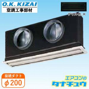 K-DGS13E2(K) オーケー器材 ライン標準吹出ユニット(ダクト2口接続用) 接続径:φ200(/K-DGS13E2-K/)