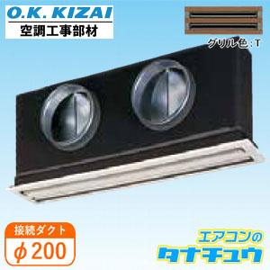 K-DGS18E2(T) オーケー器材 ライン標準吹出ユニット(ダクト2口接続用) 接続径:φ200(/K-DGS18E2-T/)