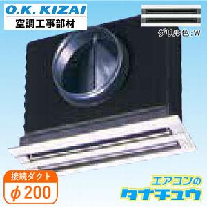 K-DGS7E(W) オーケー器材 ライン標準吹出ユニット 接続径:φ200(/K-DGS7E-W/)