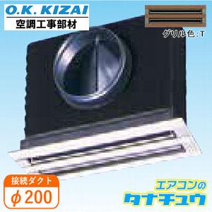 K-DGS9E(T) オーケー器材 ライン標準吹出ユニット 接続径:φ200(/K-DGS9E-T/)