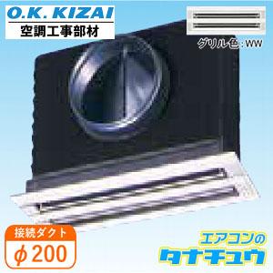 K-DGS9E(WW) オーケー器材 ライン標準吹出ユニット 接続径:φ200(/K-DGS9E-WW/)