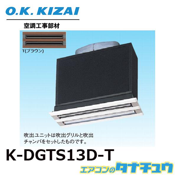 K-DGTS13D(T) オーケー器材 ライン標準吹出ユニット 接続径:φ250(/K-DGTS13D-T/)