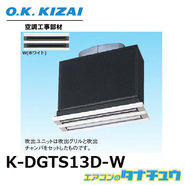 K-DGTS13D(W) オーケー器材 ライン標準吹出ユニット 接続径:φ250(/K-DGTS13D-W/)