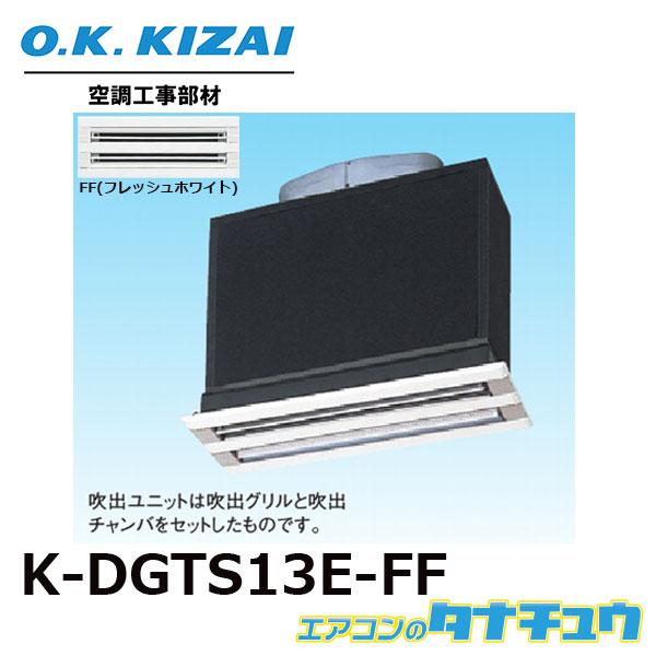 K-DGTS13E(FF) オーケー器材 ライン標準吹出ユニット 接続径:φ250(/K-DGTS13E-FF/)