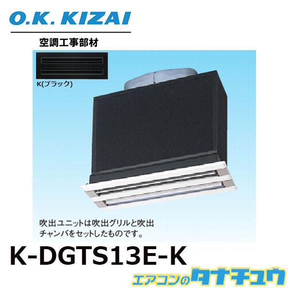 K-DGTS13E(K) オーケー器材 ライン標準吹出ユニット 接続径:φ250(/K-DGTS13E-K/)