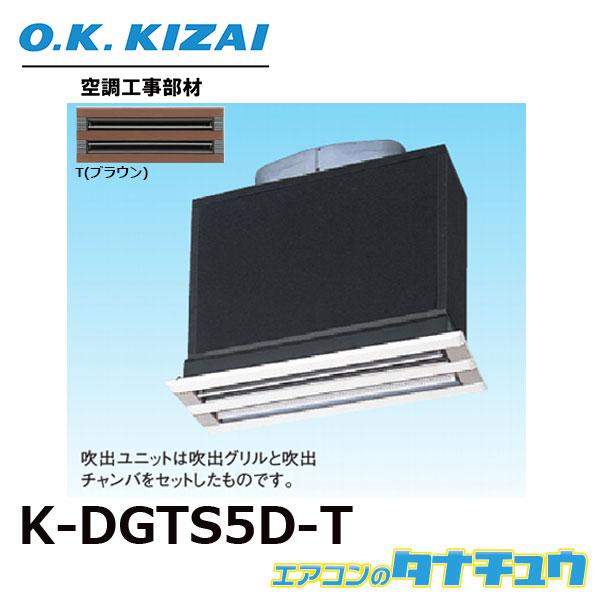 K-DGTS5D(T) オーケー器材 ライン標準吹出ユニット 接続径:φ150(/K-DGTS5D-T/)