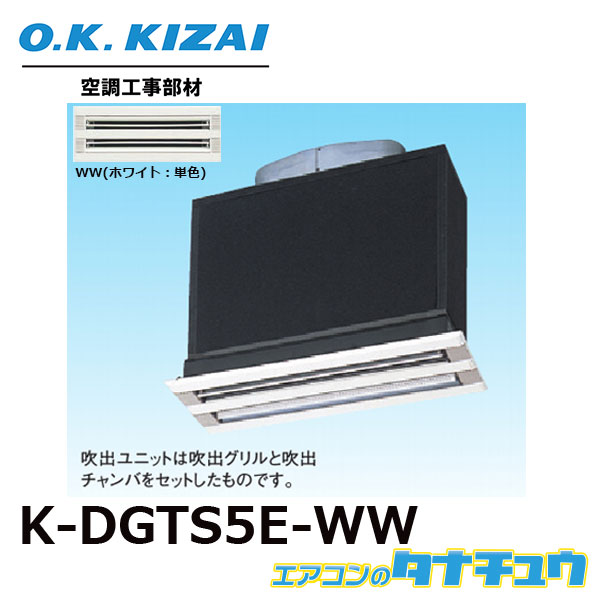 K-DGTS5E(WW) オーケー器材 ライン標準吹出ユニット 接続径:φ150(/K-DGTS5E-WW/)