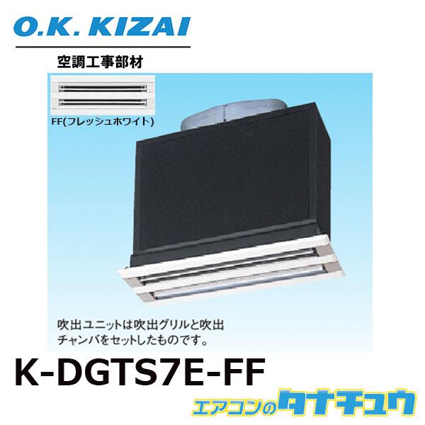 K-DGTS7E(FF) オーケー器材 ライン標準吹出ユニット 接続径:φ200(/K-DGTS7E-FF/)