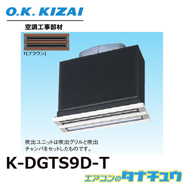 K-DGTS9D(T) K-DGTS9D(T) オーケー器材 ライン標準吹出ユニット 接続径:φ200( オーケー器材/K-DGTS9D-T/), おまかせオフィス:7003e30f --- officewill.xsrv.jp