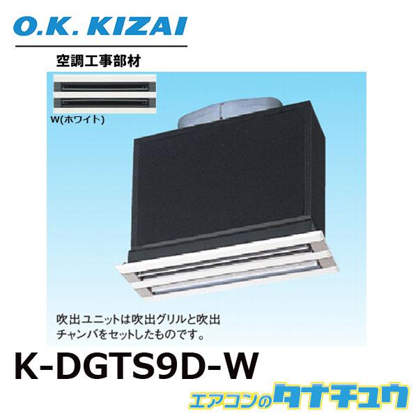 K-DGTS9D(W) オーケー器材 ライン標準吹出ユニット 接続径:φ200(/K-DGTS9D-W/)