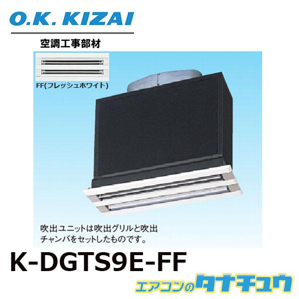 K-DGTS9E(FF) オーケー器材 ライン標準吹出ユニット 接続径:φ200(/K-DGTS9E-FF/)