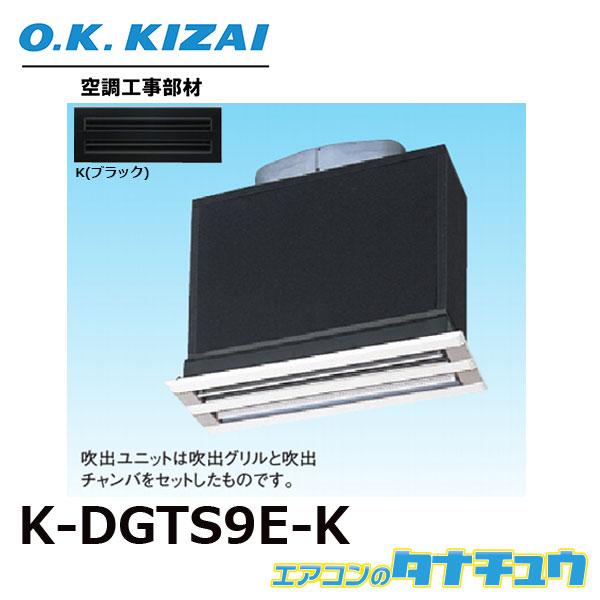 K-DGTS9E(K) オーケー器材 ライン標準吹出ユニット 接続径:φ200(/K-DGTS9E-K/)