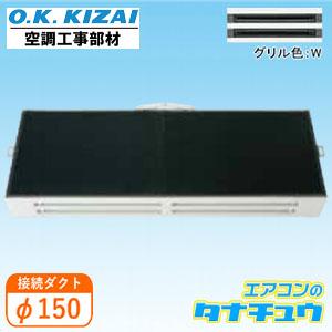 K-DLDDS4E(W) オーケー器材 ラインスリットダブル吹出ユニット 接続径:φ150(/K-DLDDS4E-W/)