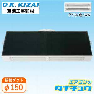 K-DLDDS5E(WW) オーケー器材 ラインスリットダブル吹出ユニット 接続径:φ150(/K-DLDDS5E-WW/)