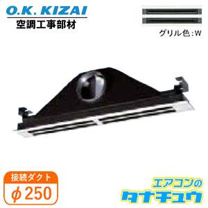 K-DLDS11E(W) オーケー器材 ラインスリットダブル吹出ユニット 接続径:φ250(/K-DLDS11E-W/)