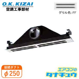 K-DLDS13E(FF) オーケー器材 ラインスリットダブル吹出ユニット 接続径:φ250(/K-DLDS13E-FF/)