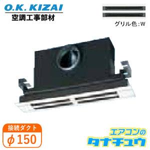 K-DLDS4E(W) オーケー器材 ラインスリットダブル吹出ユニット 接続径:φ150(/K-DLDS4E-W/)