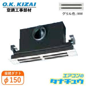 K-DLDS4E(WW) オーケー器材 ラインスリットダブル吹出ユニット 接続径:φ150(/K-DLDS4E-WW/)