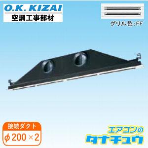 K-DLS18E2(FF) オーケー器材 ラインスリット吹出ユニット(ダクト2口接続用) 接続径:φ200×2(/K-DLS18E2-FF/)