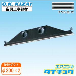 K-DLS18E2(W)オーケー器材ラインスリット吹出ユニット(ダクト2口接続用)接続径:φ200×2(/K-DLS18E2-W/)