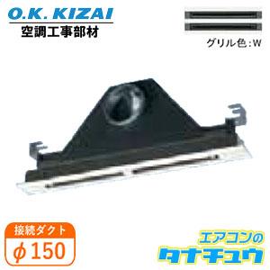K-DLS4E(W) オーケー器材 ラインスリット吹出ユニット 接続径:φ150(/K-DLS4E-W/)