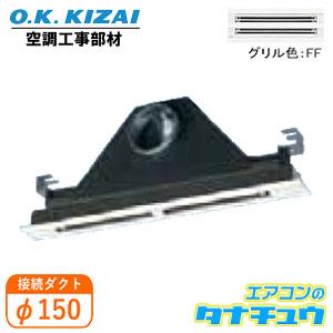 K-DLS5E(FF) オーケー器材 ラインスリット吹出ユニット 接続径:φ150(/K-DLS5E-FF/)
