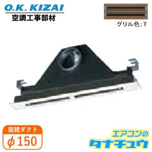 K-DLS5E(T) オーケー器材 ラインスリット吹出ユニット 接続径:φ150(/K-DLS5E-T/)