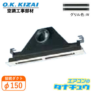 K-DLS5E(W) オーケー器材 ラインスリット吹出ユニット 接続径:φ150(/K-DLS5E-W/)