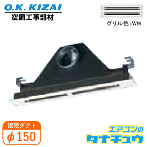 K-DLS5E(WW) オーケー器材 ラインスリット吹出ユニット 接続径:φ150(/K-DLS5E-WW/)