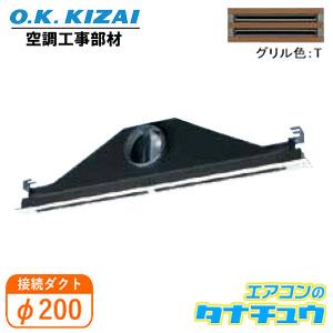 K-DLS7E(T) オーケー器材 ラインスリット吹出ユニット 接続径:φ200(/K-DLS7E-T/)