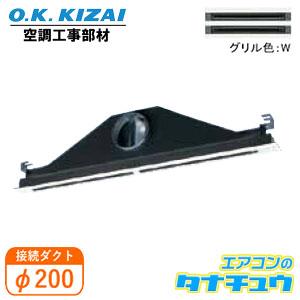 K-DLS7E(W) オーケー器材 ラインスリット吹出ユニット 接続径:φ200(/K-DLS7E-W/)