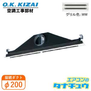 K-DLS9E(WW) オーケー器材 ラインスリット吹出ユニット 接続径:φ200(/K-DLS9E-WW/)