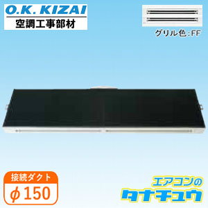 K-DLSDS4E(FF) オーケー器材 ラインスリット吹出ユニット 接続径:φ150( K-DLSDS4E(FF)/K-DLSDS4E-FF/), e-花屋さん:e2e5e275 --- officewill.xsrv.jp