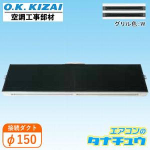 K-DLSDS4E(W) オーケー器材 ラインスリット吹出ユニット 接続径:φ150(/K-DLSDS4E-W/)